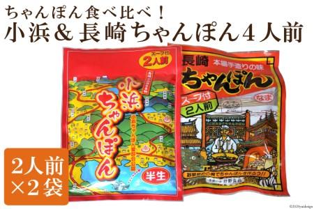 ちゃんぽん食べ比べ!小浜&長崎ちゃんぽん4人前(2人前×2袋)