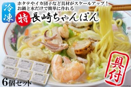 特長崎ちゃんぽん6個セット<日本料理(株)>【長崎県雲仙市】