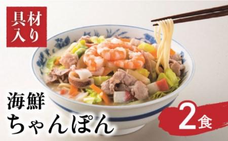 海鮮具入りちゃんぽん2食