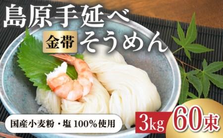 国産小麦100%使用 【金帯】 島原手延べそうめん 3kg