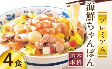 プレミアム・海鮮ちゃんぽん4食