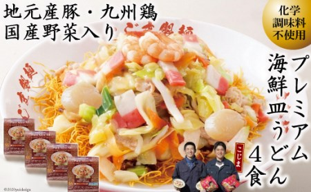 プレミアム・海鮮皿うどん4食
