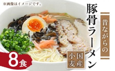 【国産小麦100%使用】昔ながらの豚骨ラーメン(8食)<こじま製麺>【長崎県南島原市】