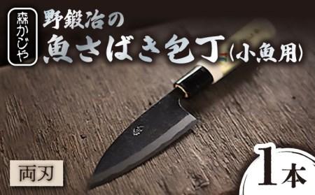 BAI001 【切れ味バツグン!】野鍛冶の魚さばき包丁(小魚用)