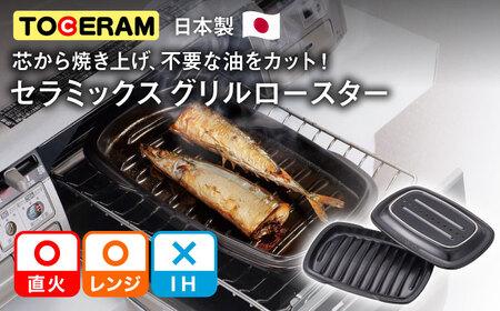 BAO016 セラミックスグリルロースター【直火用】