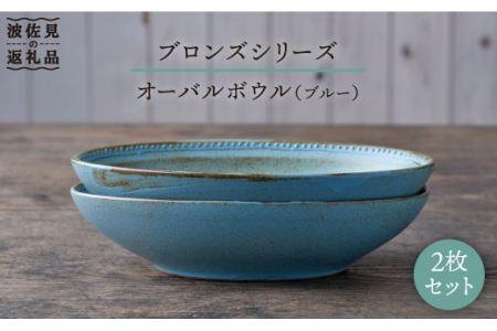 【波佐見焼】ブロンズ オーバルボウル(ブルー)2点セット【藍染窯】 [JC25]