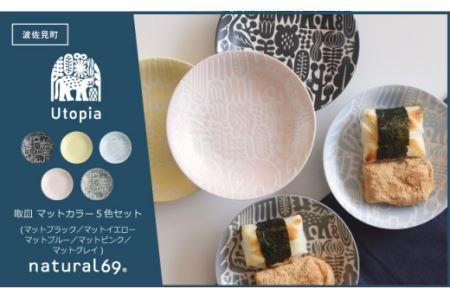 【波佐見焼】natural69 Utopia 取皿 マットカラー 5色セット [QA93]