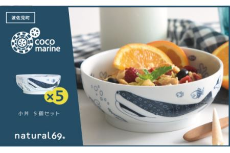 【波佐見焼】natural69 cocomarine 小丼 5個セット [QA91]