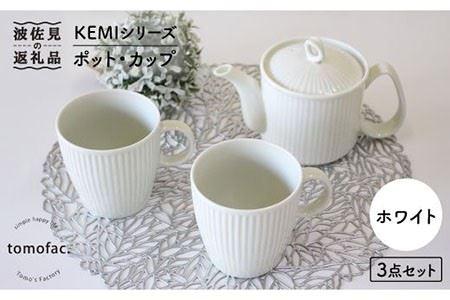 【波佐見焼】KEMIシリーズ《ホワイト》ポット・カップ3点セット【陶芸ゆたか】 [VA60]