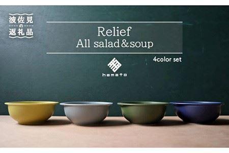 【波佐見焼】Relief All Salad&Soup【浜陶】 [XA58]
