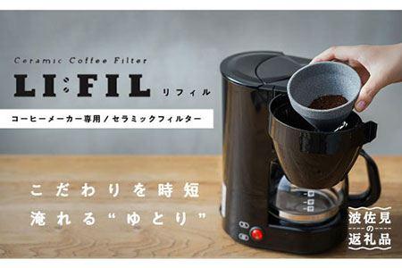 【波佐見焼】コーヒーメーカー兼用セラミックフィルター・2WAY『LI:FIL(リ・フィル)』【モンドセラ】 [JE22]