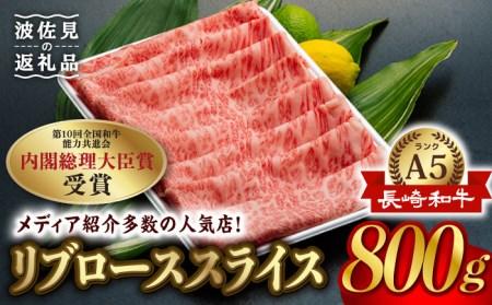 NA09 【長崎でしか手に入らない極上の和牛♪】A5等級長崎和牛ローススライス800g
