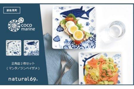 QA03 【波佐見焼】natural69 cocomarine 正角皿2枚セット マンタ/ジンベイザメ