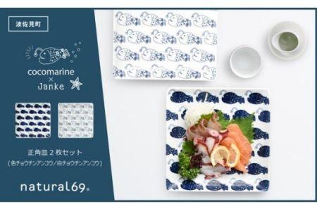 QA07 【波佐見焼】natural69 cocomarine×Janke 正角皿2枚セット 色チョウチンアンコウ/白チョウチンアンコウ