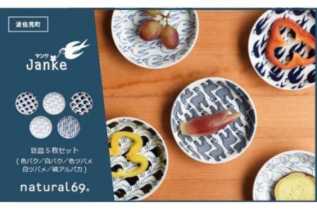 QA08 【波佐見焼】natural69 Janke 豆皿5枚セット 色バク/白バク/色ツバメ/白ツバメ/縞アルパカ