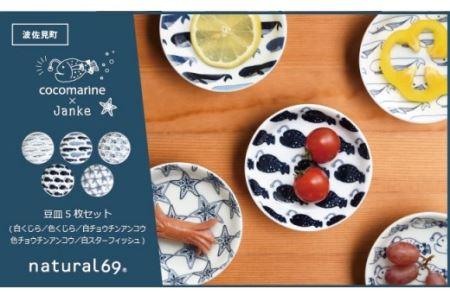 QA09 【波佐見焼】natural69 cocomarine×Janke 豆皿5枚セット 白くじら/色くじら/白チョウチンアンコウ/色チョウチンアンコウ/白スターフィッシュ