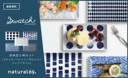 QA10 【波佐見焼】natural69 swatch 長角皿5枚セット パレット/ポロック/ステッチ/タイル/ジップ