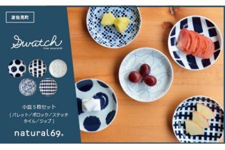 QA12 【波佐見焼】natural69 swatch 小皿5枚セット パレット/ポロック/ステッチ/タイル/ジップ