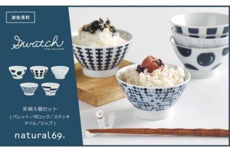 QA14 【波佐見焼】natural69 swatch 茶わん5個セット パレット/ポロック/ステッチ/タイル/ジップ