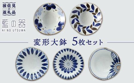 PA02 【かわいい絵柄5種類♪サラダやパスタの盛り付けにどうぞ】 藍の器 変形大鉢 5個セット【波佐見焼】
