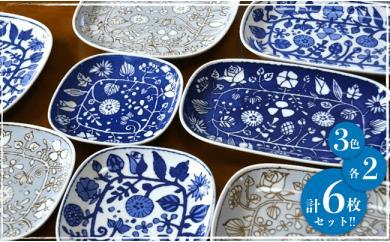 PA24 【波佐見焼】フラワーパレード 焼皿 3カラー 各2計6枚セット