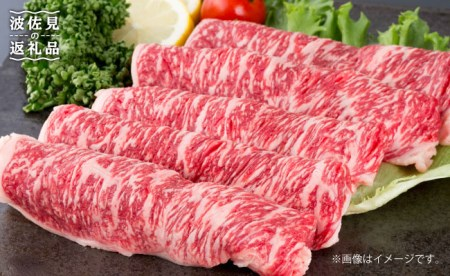 FB51 長崎県産黒毛和牛肩ロースしゃぶしゃぶ330g