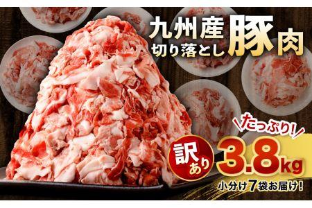 【2021年10月発送】【訳あり】九州産 豚切り落とし 7袋 合計3.8kg 小分け 豚肉