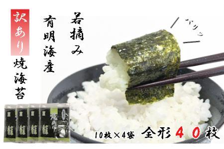 F12-14 佐田海苔店 若摘み! 訳あり 焼海苔(全形10枚×4袋)