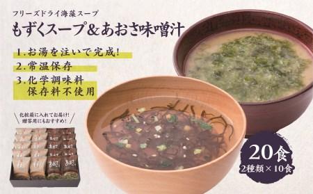 カネリョウ海藻 フリーズドライスープ20食セット(あおさみそ汁・もずくスープ)化学調味料無添加