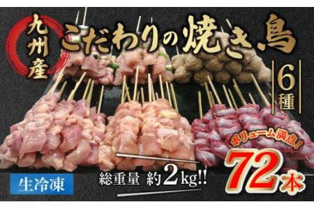 F98-2【生冷凍】 九州産 こだわりのやきとり 6種セット(計72本,約2㎏)