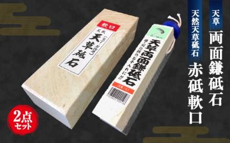 天然天草砥石 赤砥軟口 (20型) & 天草両面鎌砥石  2点セット