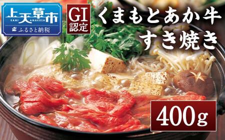 熊本県産 和牛 くまもとあか牛 すき焼き 450g あか牛 国産