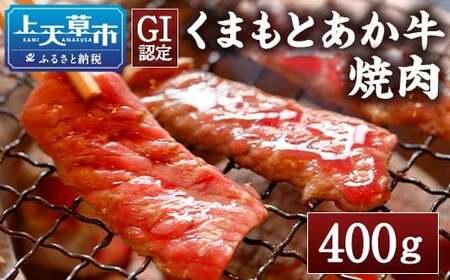 熊本県産 和牛 くまもとあか牛 焼肉 450g あか牛 国産
