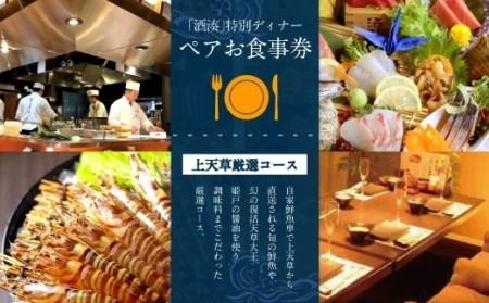 「酒湊」特別ディナー「上天草厳選コース」ペアお食事券(2名1組)