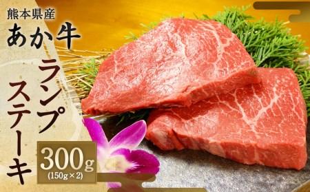 熊本県産 あか牛 ランプステーキ 300g(150g×2)和牛 国産
