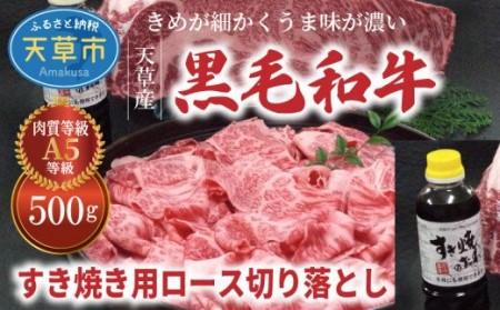 S001-020_黒毛和牛 A5 ロース すき焼き 切り落とし 500g すき焼きのたれ 1本付 天草産
