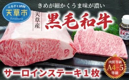 S001-022_天草産黒毛和牛 サーロインステーキ 1枚(300g)ステーキのたれ 1本付