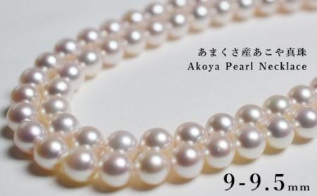 S101-018_天草産 9-9.5mm あこや真珠 ネックレス パールネックレス 花珠級