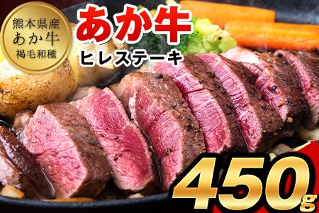 あか牛(褐毛和牛) ヒレステーキ 450g くまモンパッケージ焼き肉のタレつき フィレ ヘレ《3-7営業日以内に順次出荷(土日祝除く)》