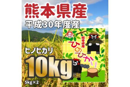 F002 平成30年度産★熊本県産ヒノヒカリ 10kg