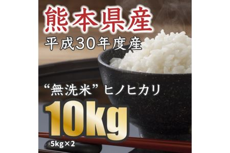 F003 平成30年度産★熊本県産ヒノヒカリ<無洗米> 10kg