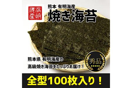 F005 有明海産 焼き海苔 全型100枚入り