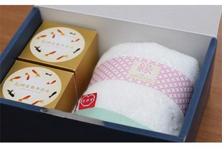 F009 長洲金魚タオルセット(縁ーえんー)