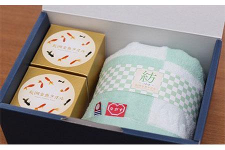 F010 長洲金魚タオルセット(紡ーつむぎー)