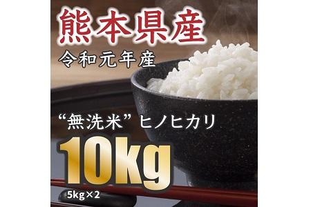 F046 令和元年産★熊本県産ヒノヒカリ<無洗米> 10kg