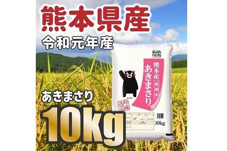 F051 令和元年産★熊本県産あきまさり 10kg