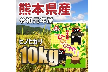 F055 令和元年産★熊本県産ヒノヒカリ 10kg