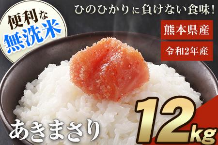 熊本県推奨品種 令和2年産 あきまさり 12kg(6kg×2袋) 無洗米 10kg以上《3-7営業日以内に順次出荷(土日祝除く)》 令和2年 長洲町産含む
