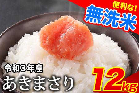 熊本県推奨品種 令和3年産 新米 あきまさり 12kg(6kg×2袋) 無洗米 令和3年 10kg以上 長洲町産含む《11月中旬-12月下旬頃より順次出荷》