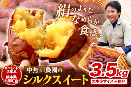 熊本県大津町産 中無田農園のシルクスイート 約3.5kg(大中小サイズ不揃い)《12月上旬-12月末頃より順次出荷》 さつまいも 芋 秋の味覚